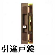 引違い戸錠画像