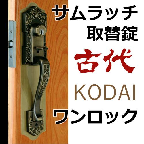 古代,KODAI,コダイ サムラッチ取替え錠ワンロック仕様(新キー4本)