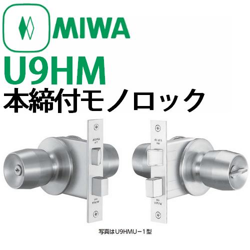 アイテムポストで買える「美和ロック,MIWA U9HM本締付モノロック」の画像です。価格は3,700円になります。
