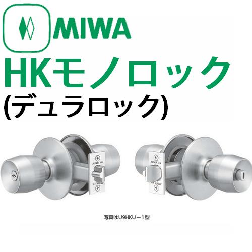 アイテムポストで買える「美和ロック,MIWA HKモノロック(デュラロック)」の画像です。価格は7,950円になります。