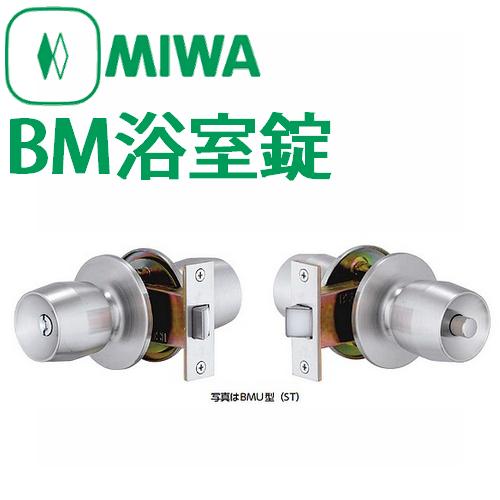 アイテムポストで買える「美和ロック,MIWA BM浴室錠」の画像です。価格は4,000円になります。