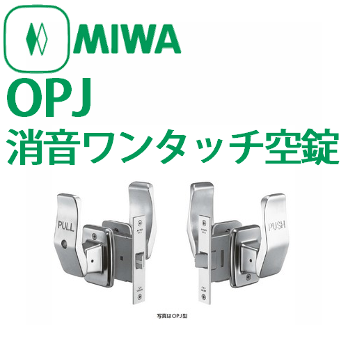 アイテムポストで買える「美和ロック,MIWA OPJ消音ワンタッチ空錠」の画像です。価格は11,550円になります。