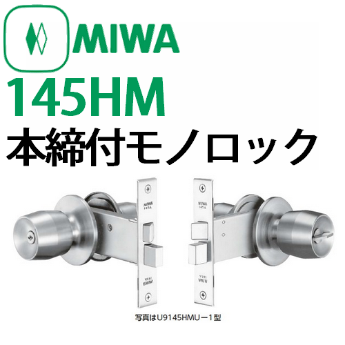 アイテムポストで買える「美和ロック,MIWA 145HM本締付モノロック ST色」の画像です。価格は6,700円になります。