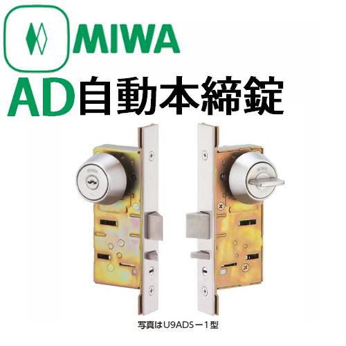アイテムポストで買える「美和ロック,MIWA AD 自動本締錠」の画像です。価格は6,500円になります。