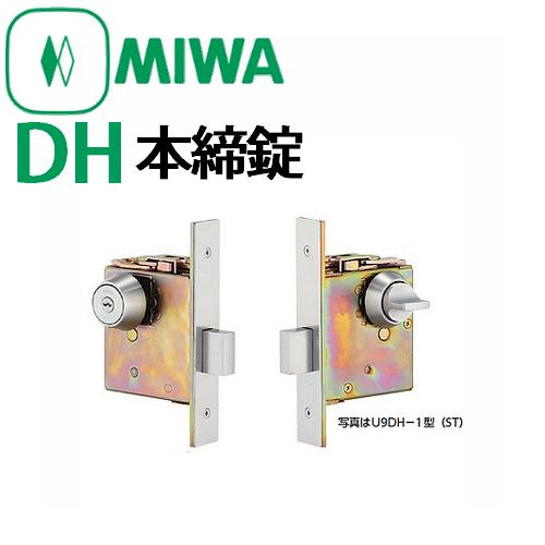 アイテムポストで買える「美和ロック,MIWA DH 本締錠」の画像です。価格は5,550円になります。