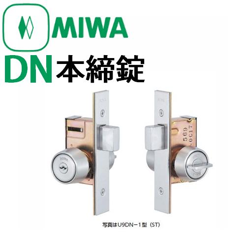 アイテムポストで買える「MIWA,美和ロック DN本締錠」の画像です。価格は2,400円になります。