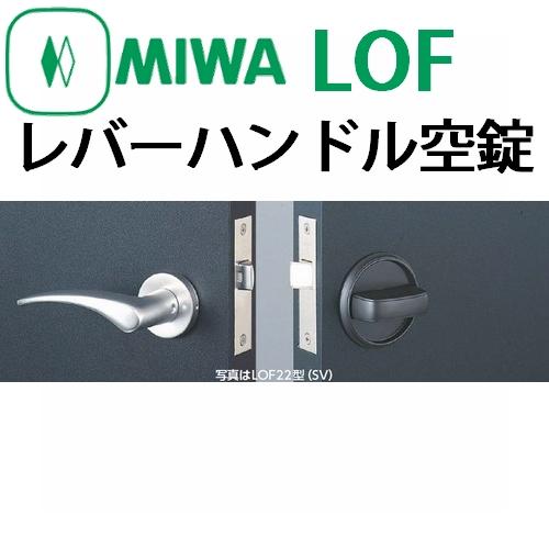 アイテムポストで買える「美和ロック,MIWA LOF レバーハンドル空錠」の画像です。価格は3,900円になります。