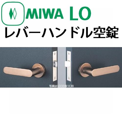 アイテムポストで買える「美和ロック,MIWA LO レバーハンドル空錠」の画像です。価格は5,100円になります。