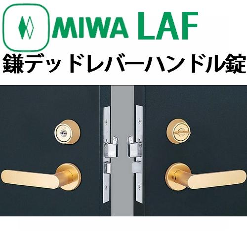 アイテムポストで買える「美和ロック,MIWA LAF 鎌デッドレバーハンドル錠」の画像です。価格は7,450円になります。