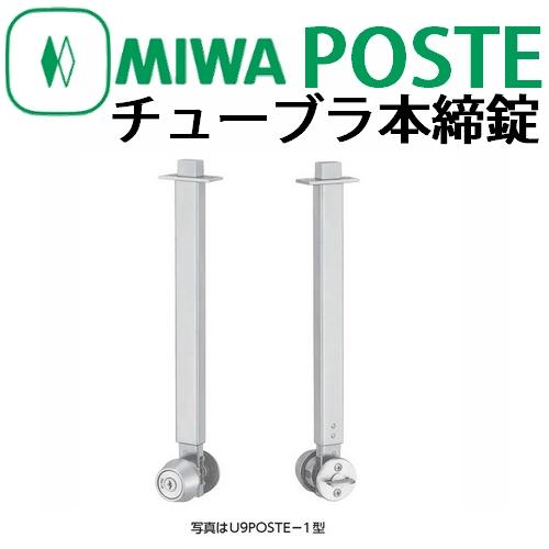 アイテムポストで買える「美和ロック,MIWA POSTE チューブラ本締錠」の画像です。価格は8,050円になります。
