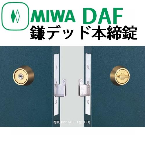 アイテムポストで買える「美和ロック,MIWA DAF 鎌デッド本締錠」の画像です。価格は4,300円になります。