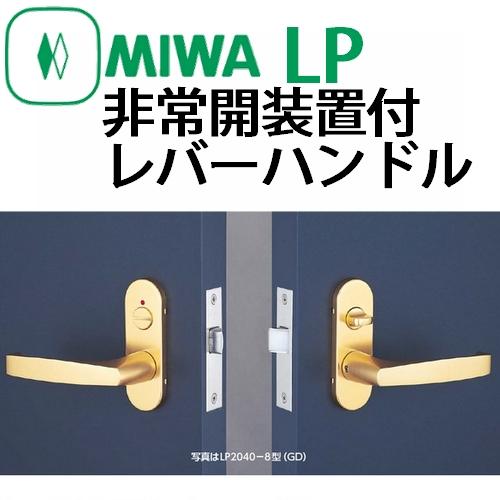 アイテムポストで買える「美和ロック,MIWA LP 非常開装置付レバーハンドル空錠」の画像です。価格は6,450円になります。
