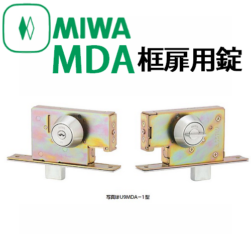 アイテムポストで買える「美和ロック,MIWA MDA 框扉用錠」の画像です。価格は6,900円になります。
