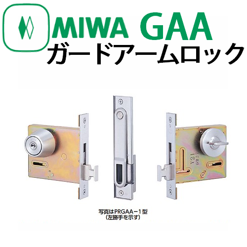 アイテムポストで買える「美和ロック,MIWA GAA ガードアームロック」の画像です。価格は9,750円になります。
