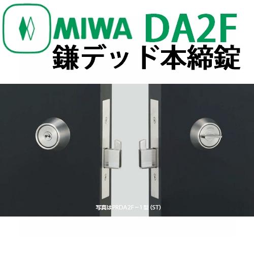 アイテムポストで買える「美和ロック,MIWA DA2F 鎌デッド本締錠」の画像です。価格は4,300円になります。