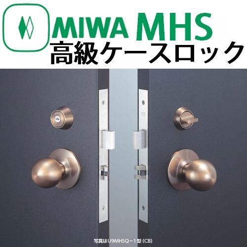 アイテムポストで買える「美和ロック,MIWA MHS高級ケースロック」の画像です。価格は13,350円になります。