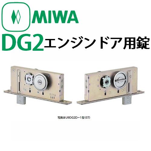 アイテムポストで買える「美和ロック,MIWA DG2 エンジンドア用錠」の画像です。価格は4,300円になります。