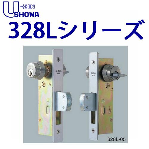 ユーシンショウワ(U-shin Showa) 本締錠 328Lシリーズ
