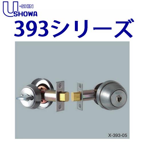 ユーシンショウワ(U-shin Showa) 本締錠 393シリーズ