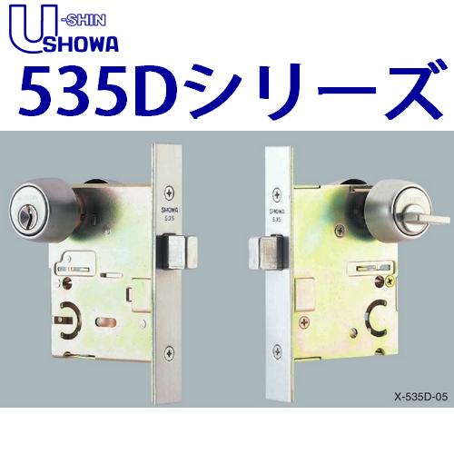 ユーシンショウワ(U-shin Showa) 本締錠 535Dシリーズ