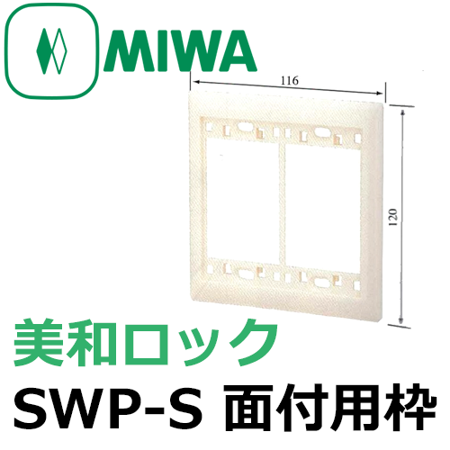 MIWA,美和ロック SWP-S 面付用枠