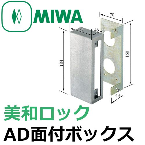 MIWA,美和ロック AD面付ボックス