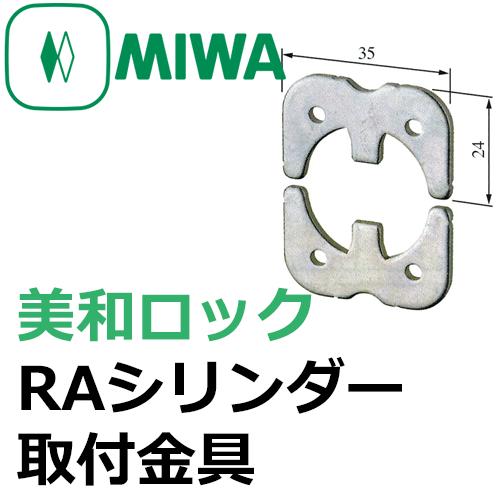 アイテムポストで買える「MIWA,美和ロック RAシリンダー取付金具」の画像です。価格は100円になります。
