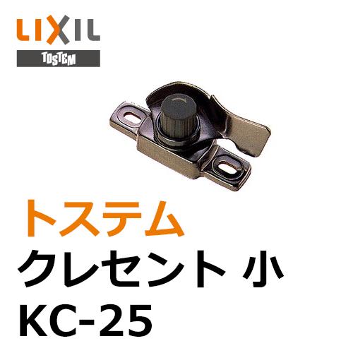 LIXIL,リクシル 小 クレセント KC-25