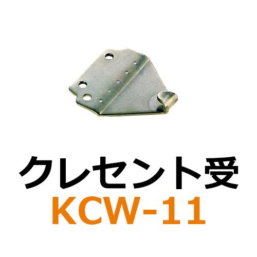 クレセント受 KCW-11