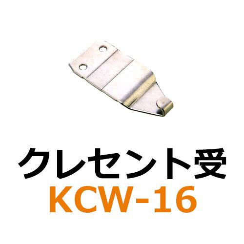 クレセント受 KCW-16