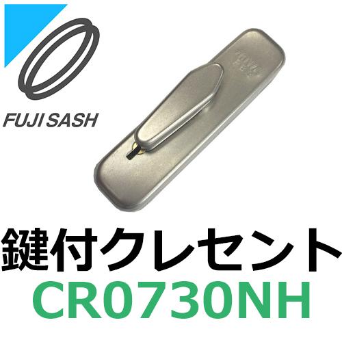 不二サッシ,FUJI SASH 鍵付クレセント CR0730NH