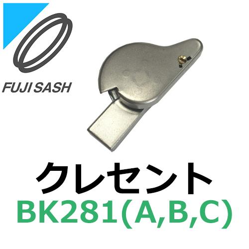 不二サッシ,FUJI SASH クレセント BK281A,BK281B,BK281C
