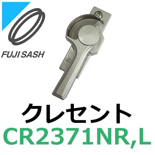 アイテムポストで買える「不二サッシ,FUJI SASH クレセント 大型テラス用 CR2371NR,CR2371NL」の画像です。価格は2,700円になります。