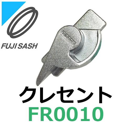 不二サッシ,FUJI SASH クレセント FR0010