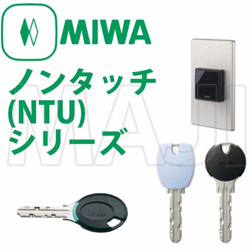 アイテムポストで買える「MIWA,美和ロック NTU(ノンタッチキー シリーズ」の画像です。価格は2,500円になります。
