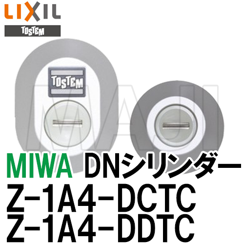 Z-1A4-DCTC Z-1A4-DDTC MIWA 美和ロック DN(PS)シリンダー LIXIL,リクシル TOSTEM,トステム