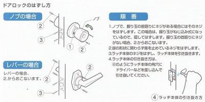 画像3: 川口技研(GIKEN) ホーム内締錠I型 寝室個室用