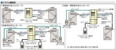 画像2: MIWA,美和ロック 2線式インターロック操作盤 BAN-IS2型