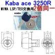 画像2: Kaba ace,カバエース 3250R 美和ロック,LSP,SWLSP,TE0 2個同一シリンダー (2)
