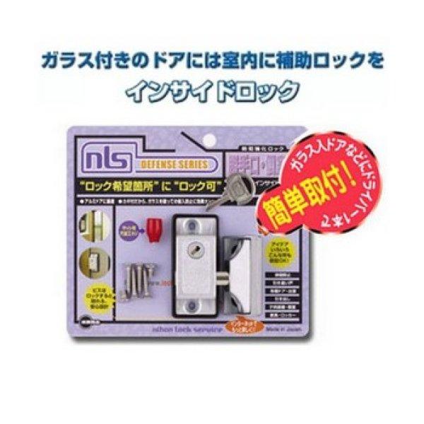 画像1: インサイドロック(シルバー、ブロンズ)補助ロック (1)