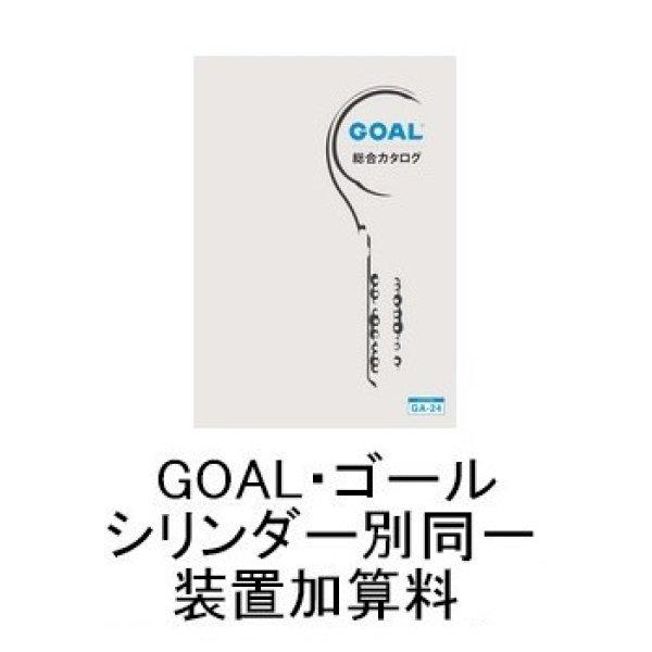 画像1: GOAL・ゴール シリンダー別同一加算料  (1)