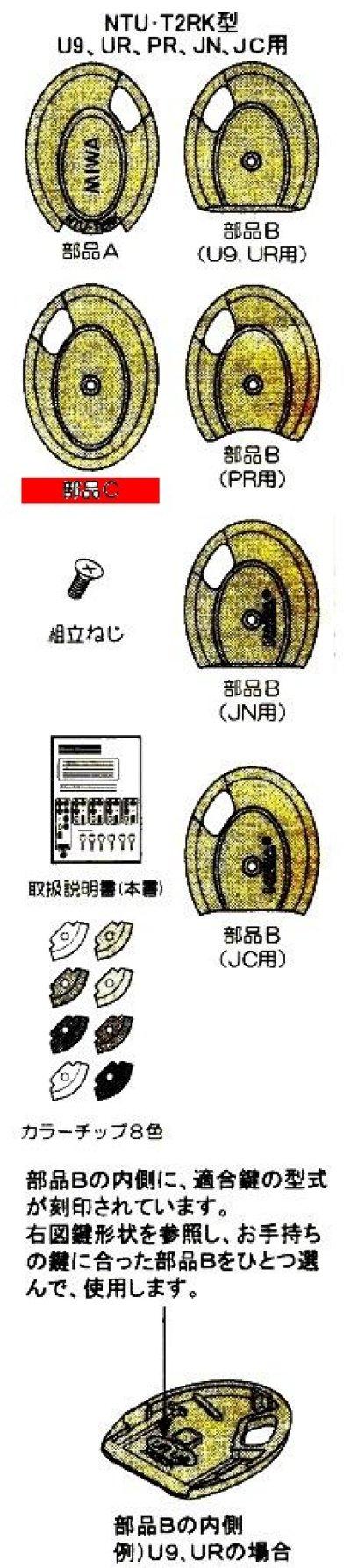 画像1: MIWA,美和ロック NTU・T2RK ノンタッチキー