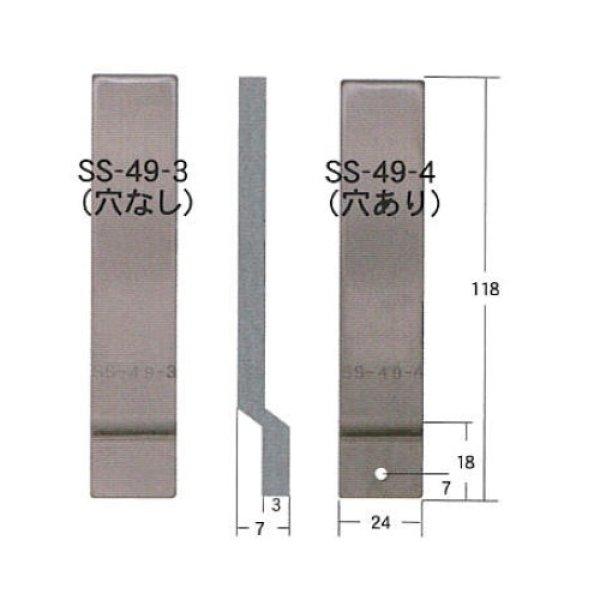 画像1: FUKI,フキ フロント調整金具 SS-49-3(穴なし) SS-49-4(穴あり) (1)