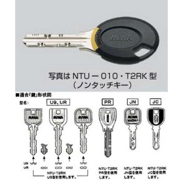 画像1: MIWA,美和ロック NTU・T2RK ノンタッチキー (1)