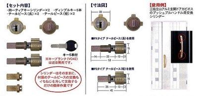 画像1: FUKI,フキ ティアキー TC-S PX/PZ 2ヶ同一 GOAL PX/PZ錠対応 30651061