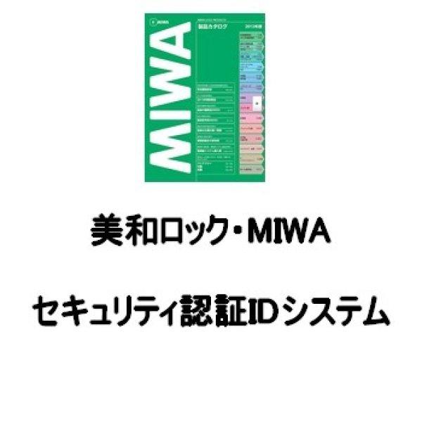 画像1: MIWA,美和ロック PR セキュリティ認証IDシステム (1)