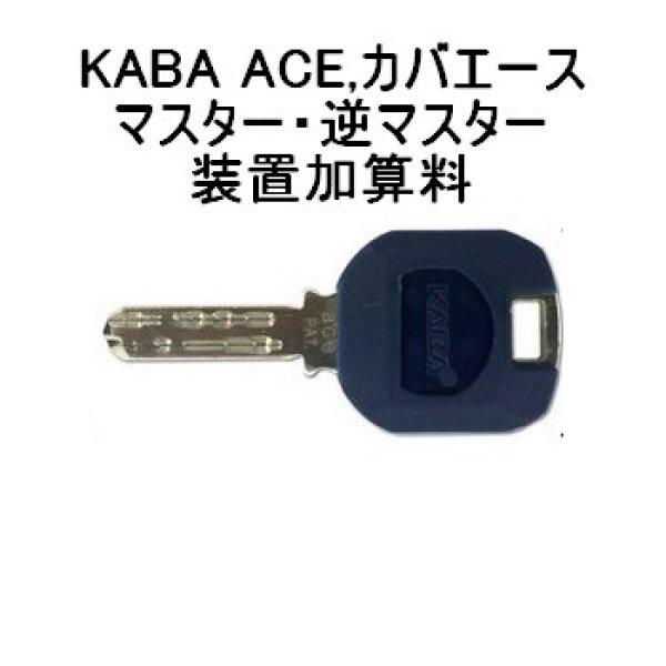 画像1: KABA ACE,カバエース マスター・逆マスター装置加算料 (1)