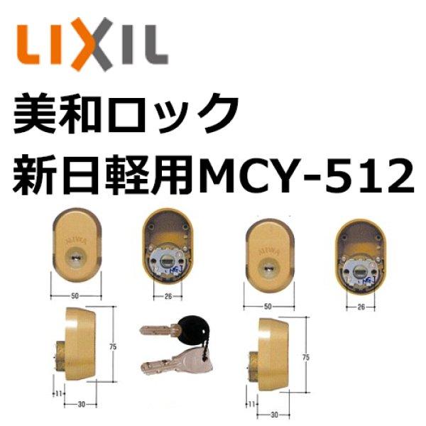 画像1: MCY-512,517MIWA, 美和ロック 新日軽PS取替用シリンダー  (1)