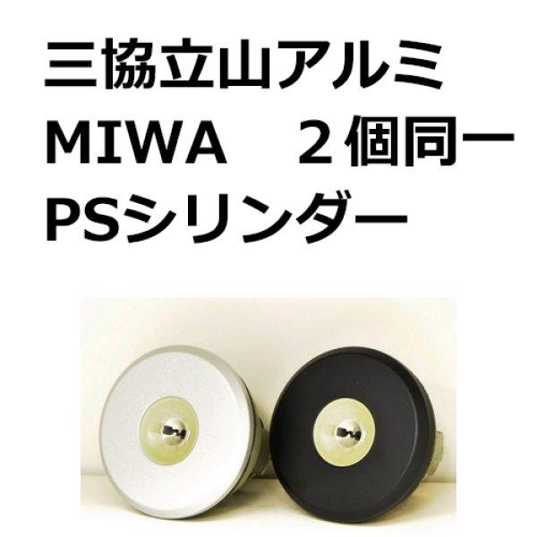 画像1: MCY-513,514,515 MIWA,美和ロック 三協立山アルミ向けOEM PSシリンダー (1)