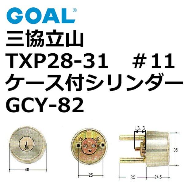 画像1: GOAL,ゴール 三協,立山TXP #11ケース付シリンダー (1)